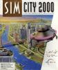 SimCity2000-h100